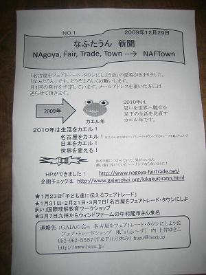 なふたうん新聞1号