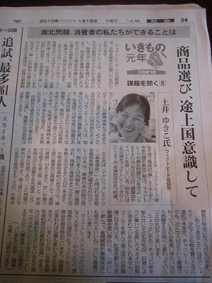 2010 1月18日朝日新聞朝刊掲載