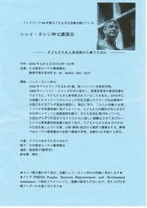 2010年4月5日シェイ・カレン神父(静岡にて)s