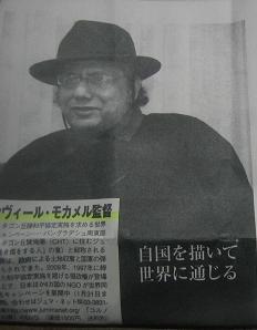 タンヴィール・モカメル監督s
