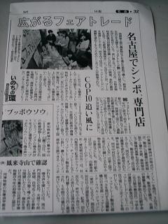 5月30日読売s