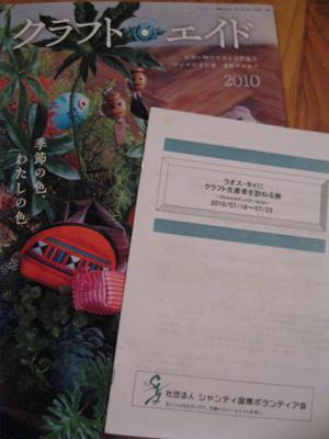 ラオス・タイに生産者を訪ねる旅