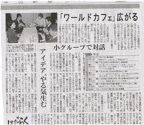 1月21日中日新聞朝刊