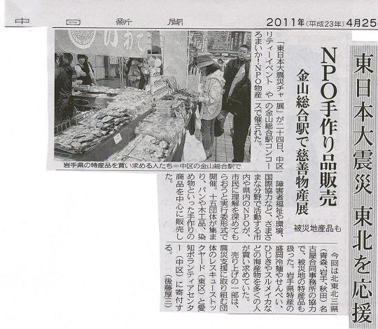 NPO物産展(中日新聞)