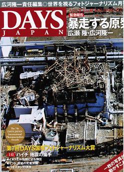 DAYS JAPANs