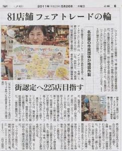 朝日新聞5月26日夕刊