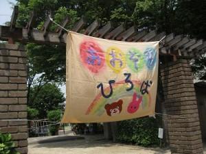 名古屋市北区 柳原公園