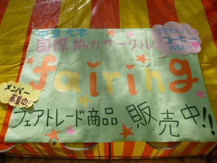 中京大学2s
