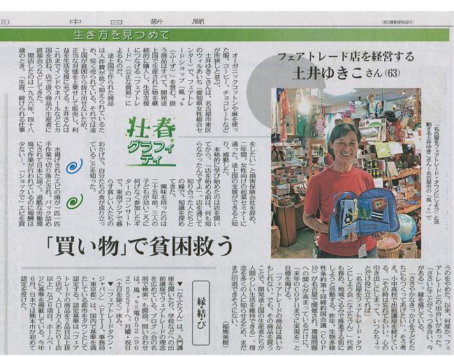 8月31日中日新聞朝刊