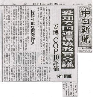 9月19日中日新聞一面