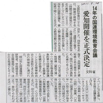 9月29日中日新聞一面