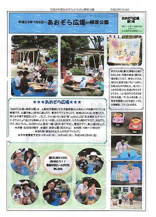 あおぞら広場 第1号新聞7月8日の報告