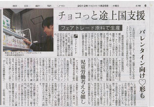 朝日新聞夕刊1月25日