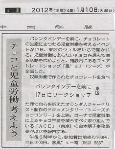 1月10日中日新聞s