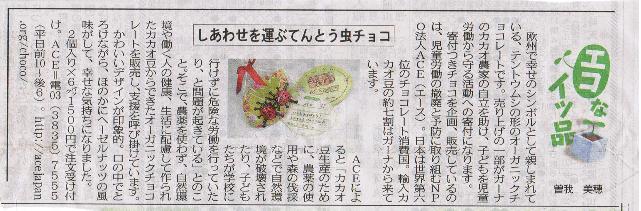 1月23日中日新聞朝刊