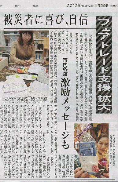 1月29日中日新聞s