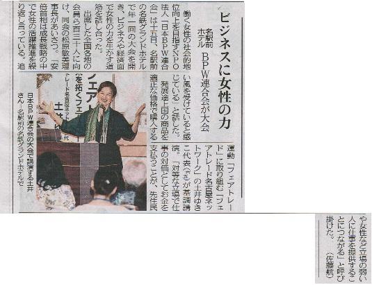 6月16日中日新聞