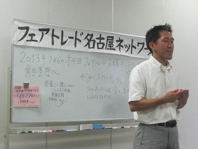 7月6日倉田浩伸2s