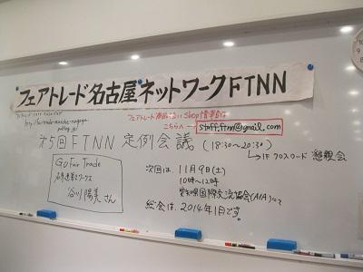 014第5回FTNN定例会
