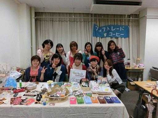 椙山大学フェアトレードサークル レザミーのみなさん