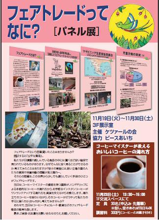 ケツアールの会展示11月19日~30日