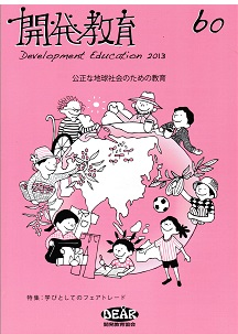 開発教育1s