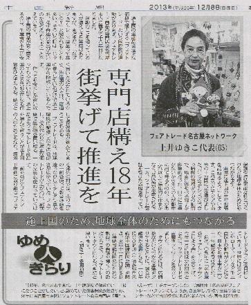 12月8日中日新聞15s