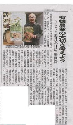 1月22日中日新聞市民版朝刊s