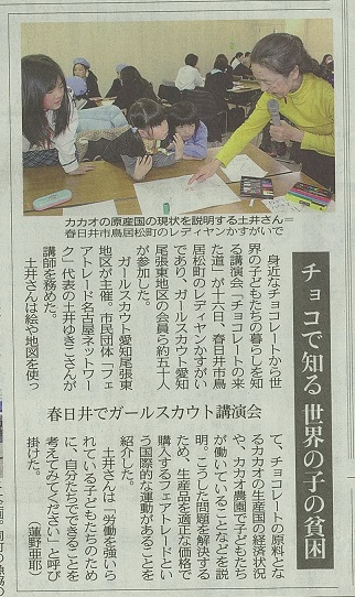 20140217中日新聞