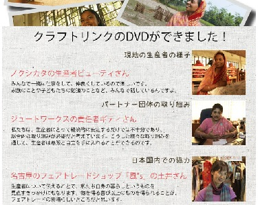 【DVD】「いちばん身近な海外協力~クラフトリンク~」 2千円
