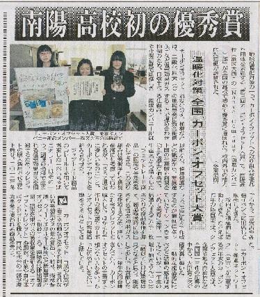 3月13日中日・南陽カンパニーs