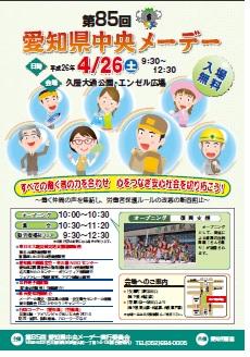 s愛知県中央メーデー