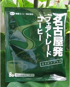 キリマンジャロドリップコーヒー1袋70円(税込)・プレゼント用8袋入り540円(税込)