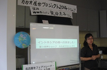WWBジャパン奥谷京子さん「カカオ屋台プロジェクト2014」講演