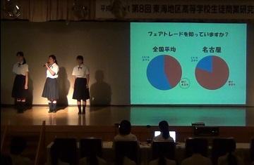生徒商研東海大会2s