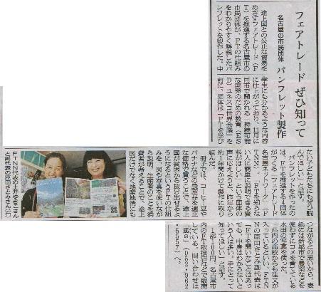 朝日新聞9月18日朝刊s