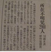 8月30日読売新聞朝刊