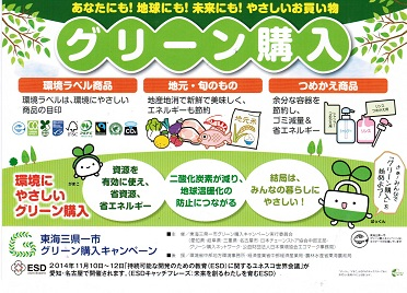 グリーンキャンペーン