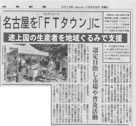 10月27日岐阜新聞です。