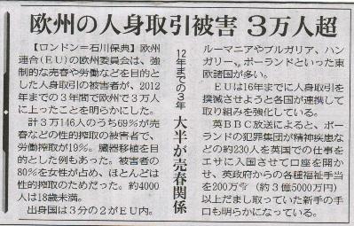 10月27日中日新聞