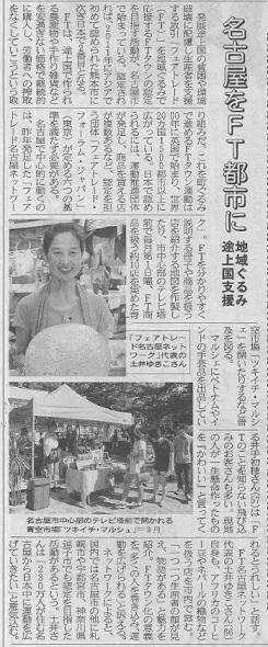 10月27日中部経済新聞Ks