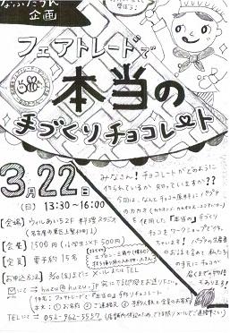 3月22日チョコ講座4回目s