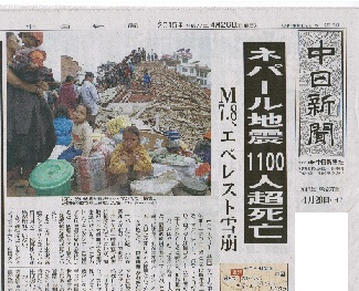 4月26日中日・ネパール地震ss