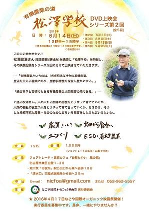 有機農業の道~松澤学校DVD上映会~