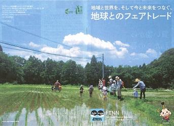 新城市 有機農業30年の福津農園