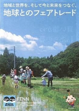 """フェアトレード冊子「地球とのフェアトレード」1冊100円 風""""sにて"""