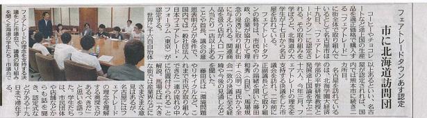 2015年9月18日中日新聞市民版