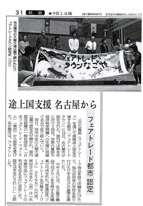 9月20日日本経済新聞