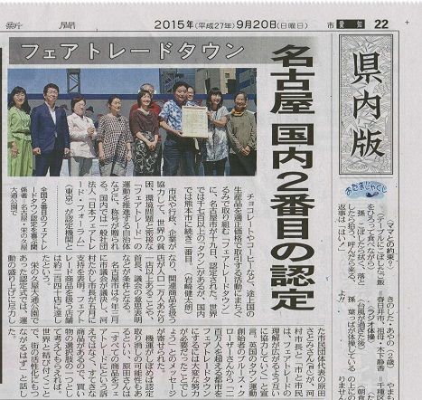 9月19日中日新聞県内版