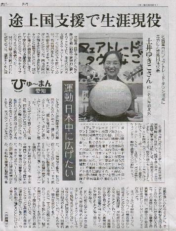 11月23日読売新聞s